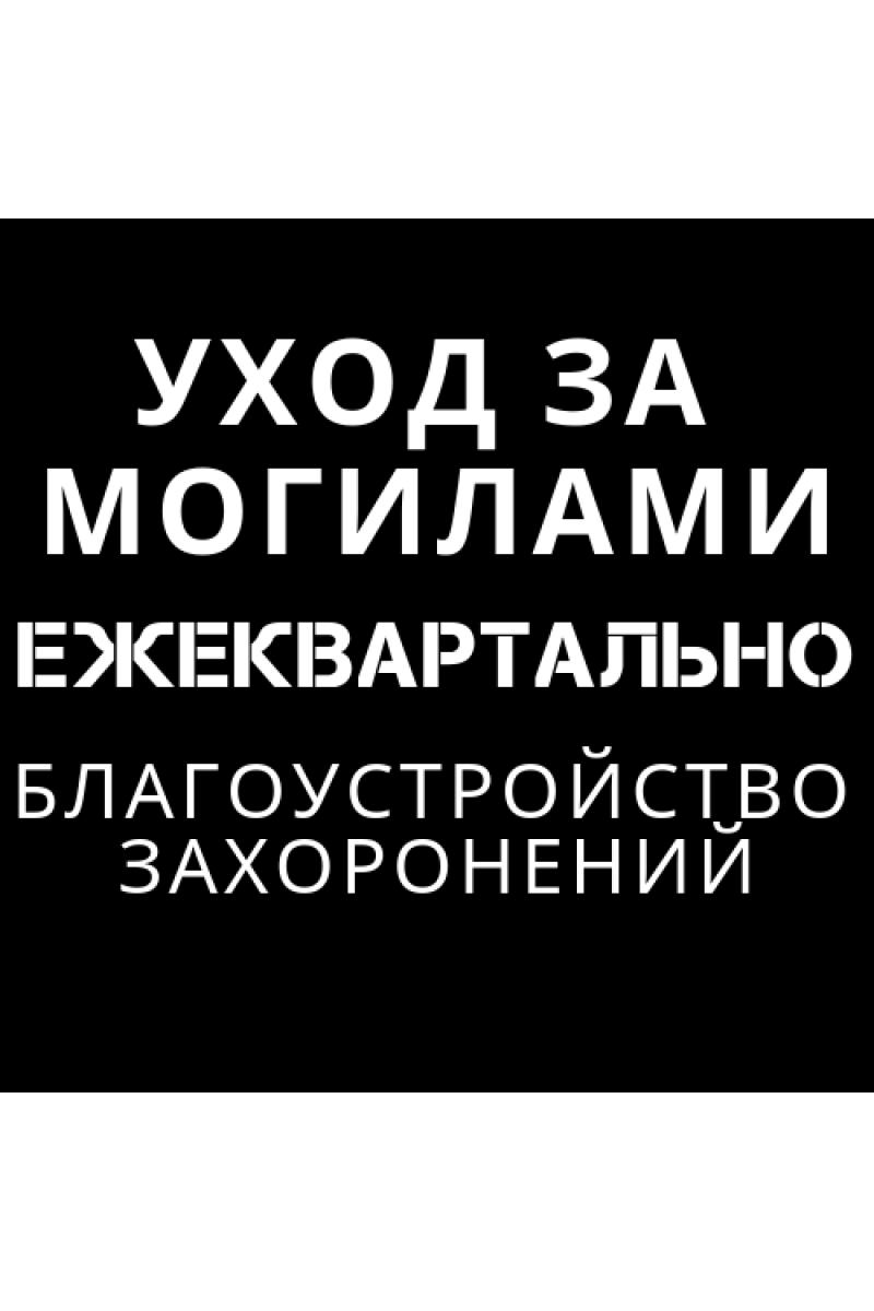 Уборка и ремонт квартальный/год