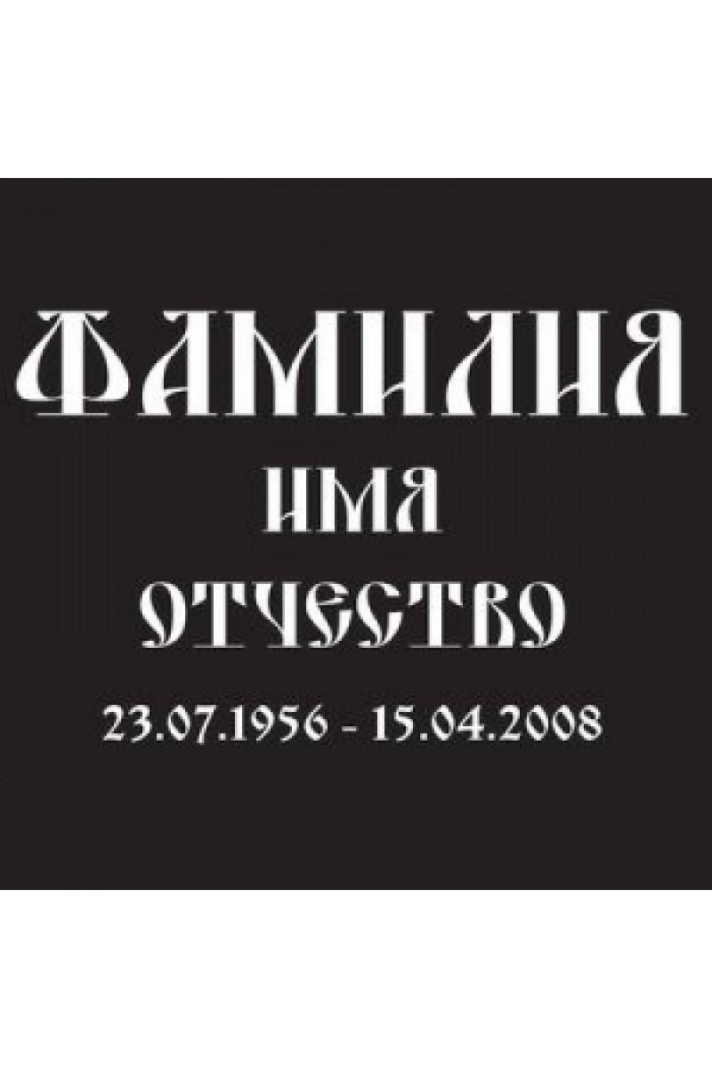 Надпись Церковный