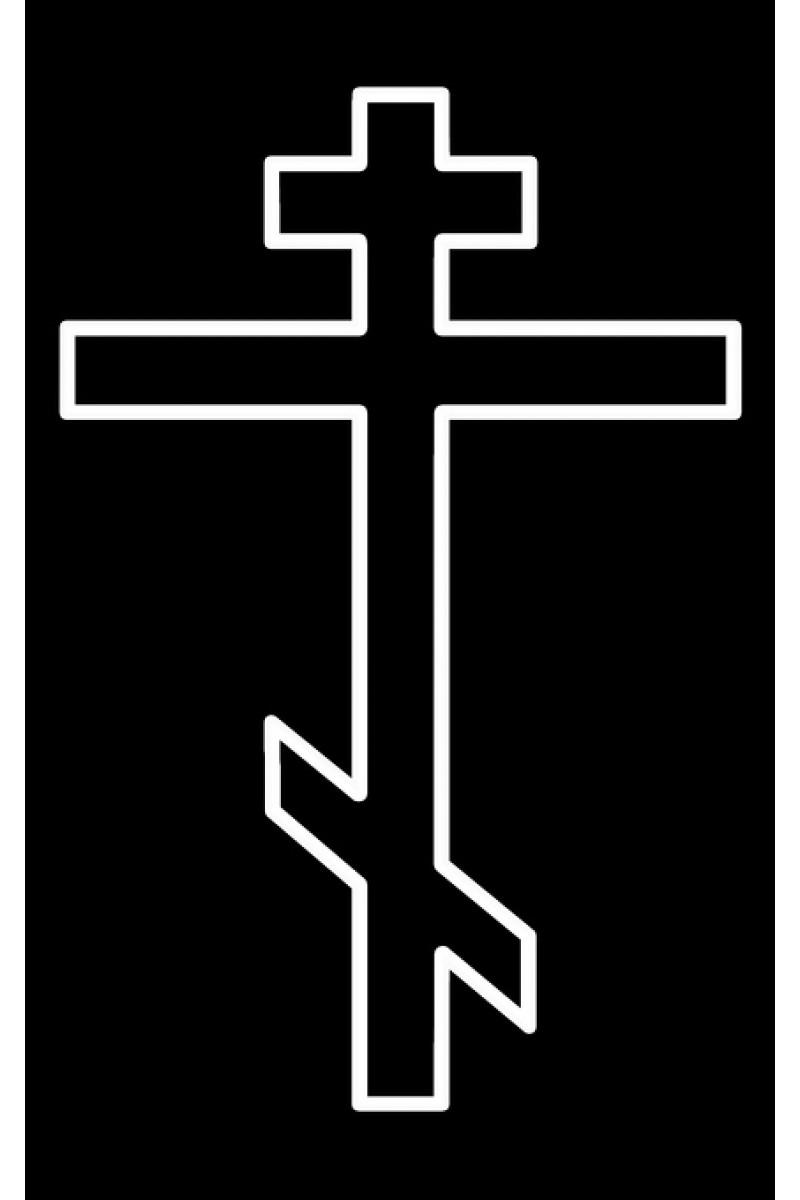 Крест 255