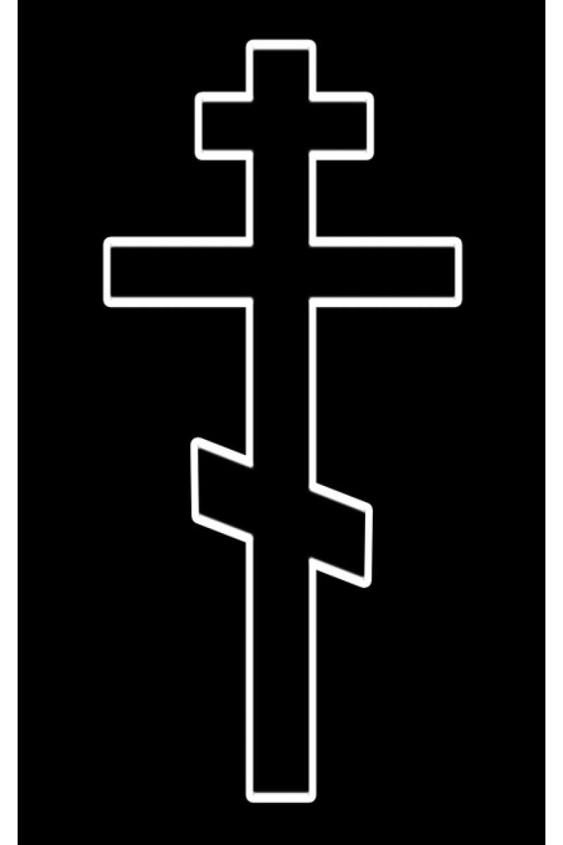 Крест 287