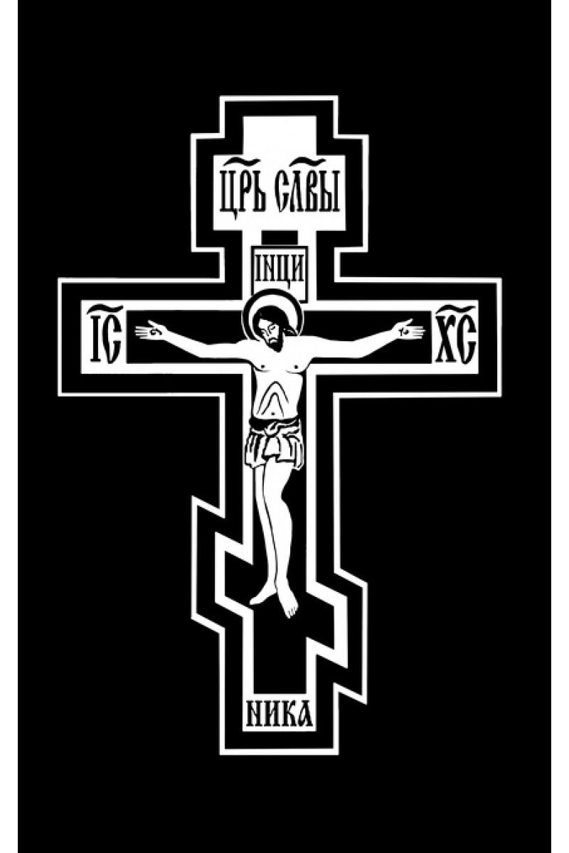 Крест 8078