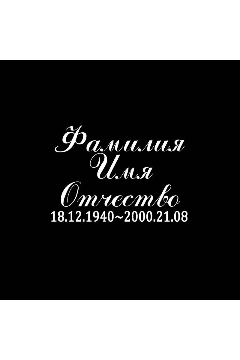Надпись Пропись