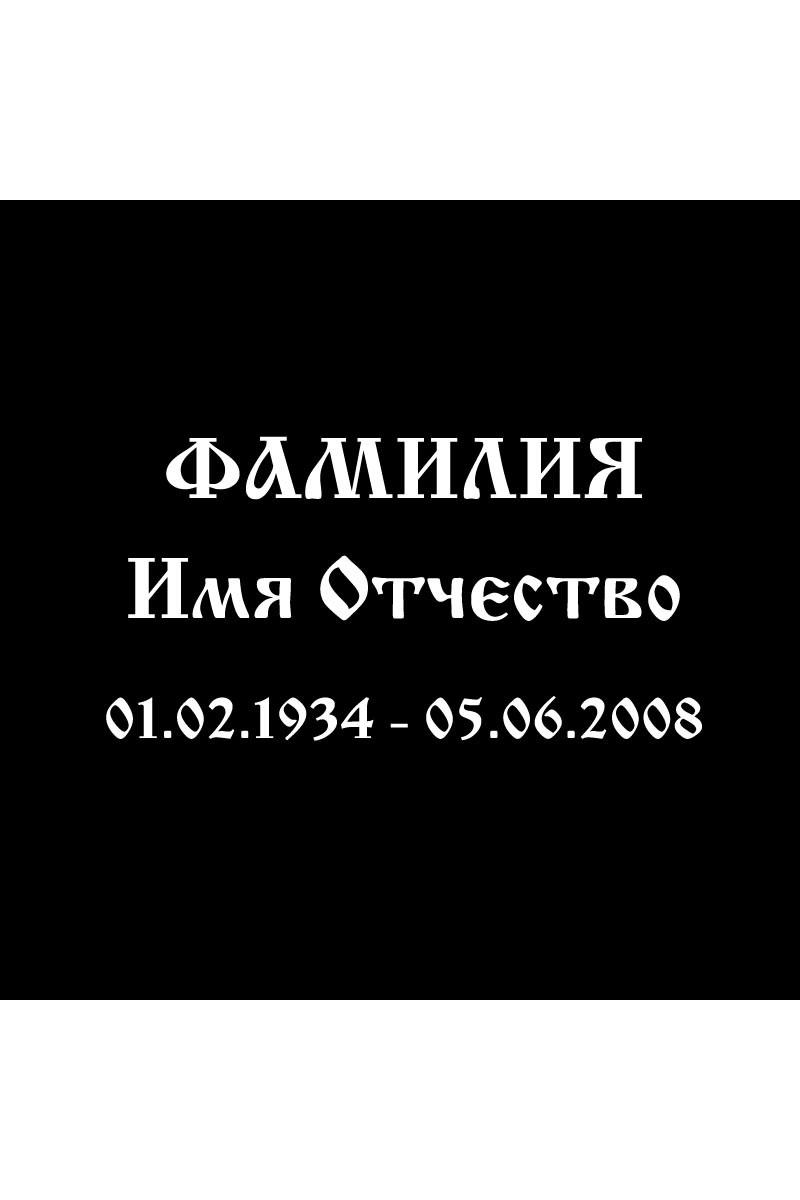 Надпись Старославянский